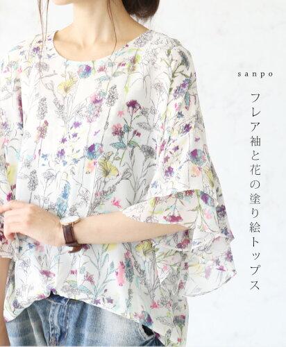 フレア袖と花の塗り絵トップス