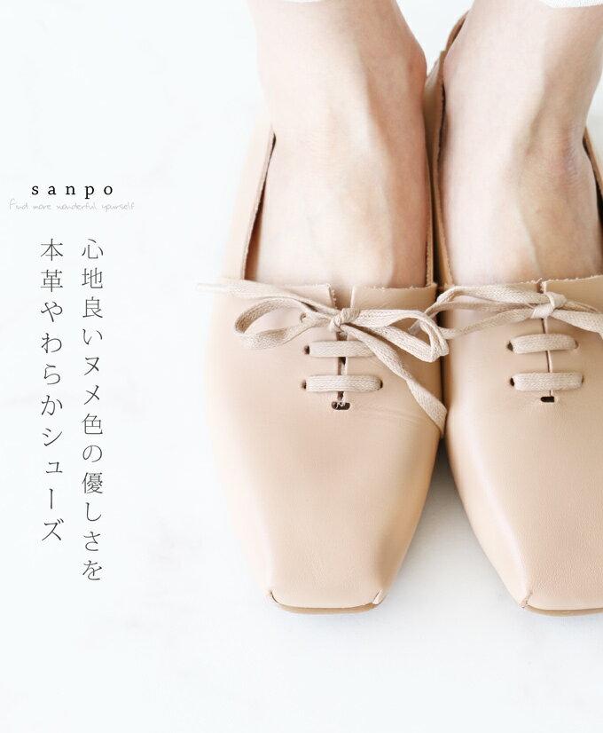 残りわずか*心地良いヌメ色の優しさを本革やわらか靴/シューズ(メール便不可)