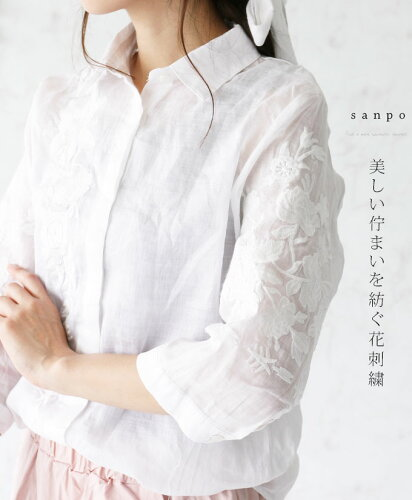 美しい佇まいを紡ぐ花刺繍シャツ