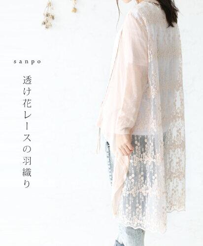 透け花チュールレースの羽織りカーディガン