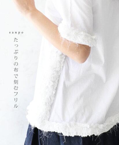 (ホワイト)「sanpo」たっぷりの袖フリルTシャツトップス(メール便不可)