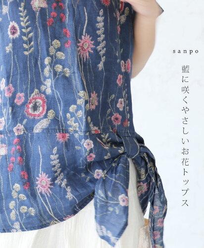 藍に咲くやさしいお花トップス