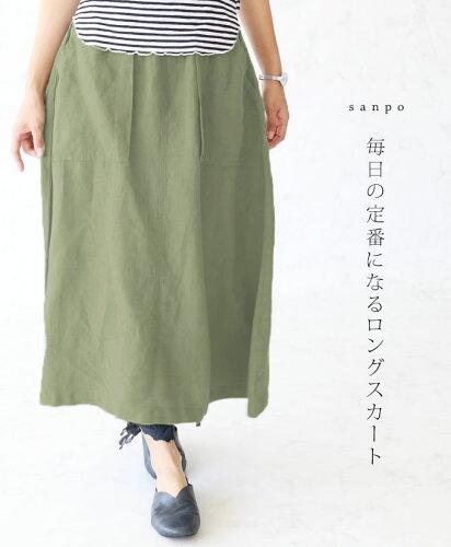 毎日の定番になるロングスカート