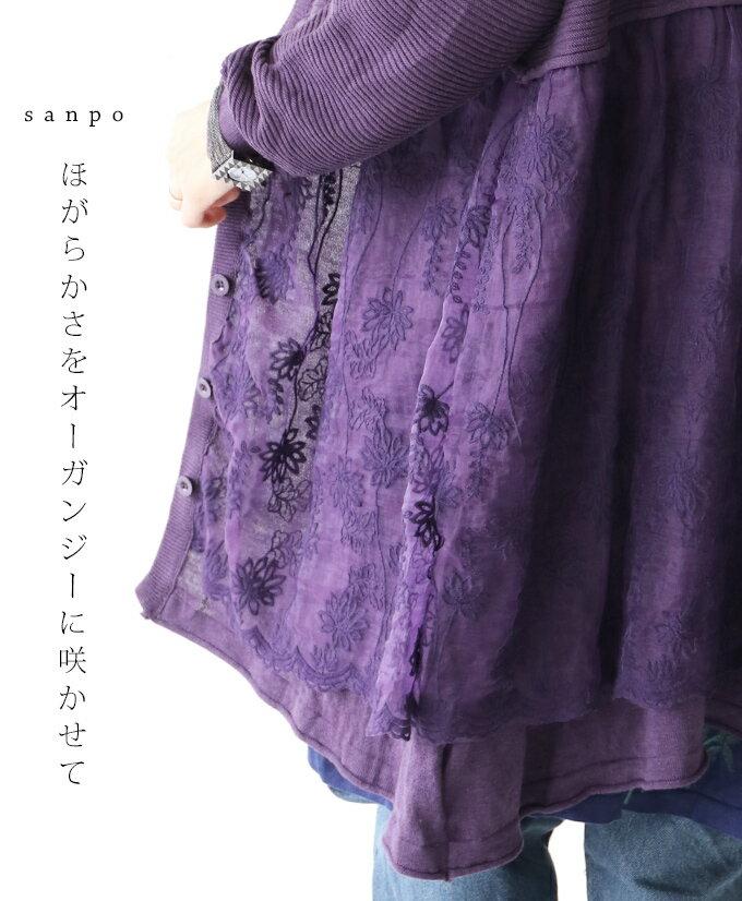 【再入荷♪1月10日22時より】ほがらかさをオーガンジーに咲かせて羽織り(メール便不可)◇◆◆ cawaii sanpo オシャレ かわいい 大人 秋 冬 紫 パープル ロング オーガンジー 花 刺繍