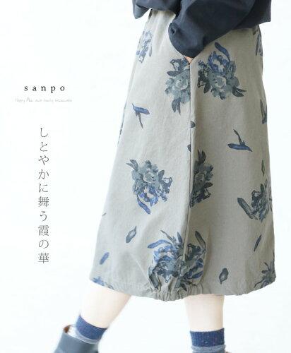 しとやかに舞う霞の華スカート