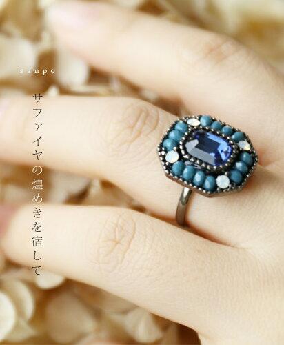 サファイヤの煌めきを宿してリング指輪