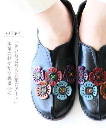 「色とりどりのお花のアート」本革の軽やかな履き心地靴