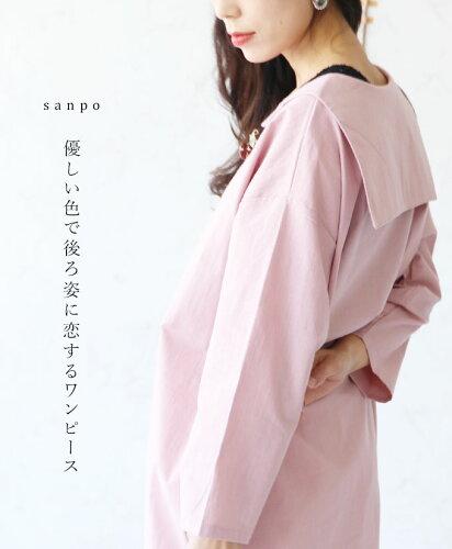 (ピンク)優しい色で後ろ姿に恋するワンピース