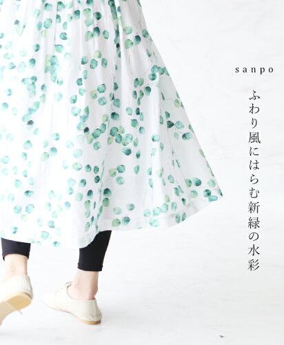 ふわり風にはらむ新緑の水彩スカート