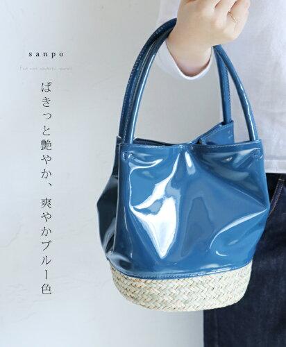 ぱきっと艶やか、爽やかブルー色籠バッグ