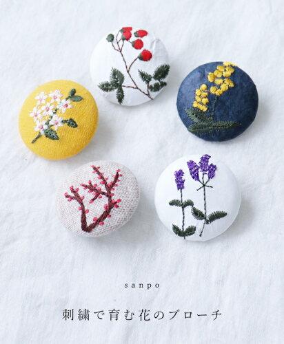 刺繍で育む花のブローチ