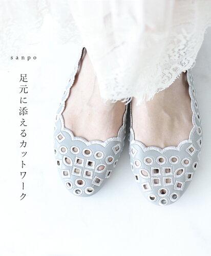 足元に添えるカットワーク靴/パンプス/バレエシューズ