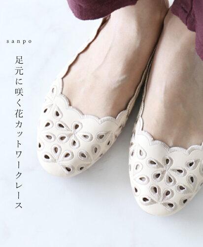 足元に咲く花カットワークレース靴/パンプス/バレエシューズ