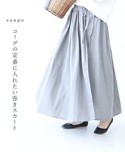 コーデの定番に入れたい巻きスカート