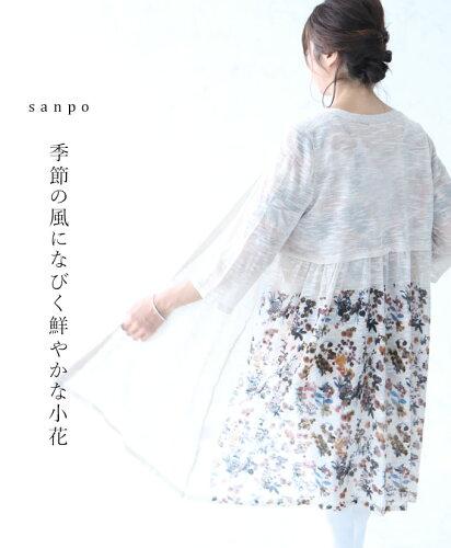 季節の風になびく鮮やかな小花羽織り/カーディガン