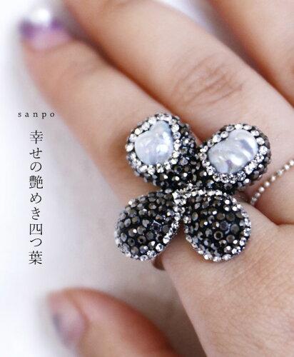 幸せの艶めき四つ葉リング/指輪