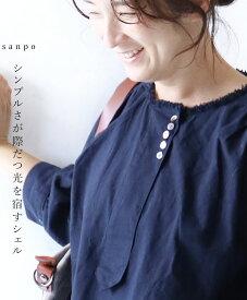 ♪♪【再入荷♪2月2日22時より】シンプルさが際だつ光を宿すシェルトップス ◆◇◇ cawaii sanpo レディース ファッション カジュアル ナチュラル【ブラウス 涼しい 7分袖 ブラック 綿麻 リネン】