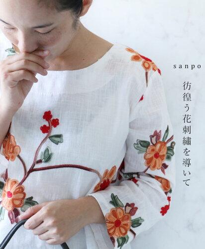 彷徨う花刺繍を導いて