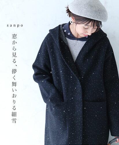 onepeaceLtd.sanpo-bienvenue