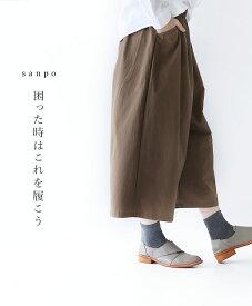 ♪♪【再入荷♪11月3日22時より】(ブラウン)困った時はこれを履こうパンツ(メール便不可)◇◇◆◆ cawaii sanpo レディース ファッション ナチュラル【ワイド ボトムス デザイン シンプル】