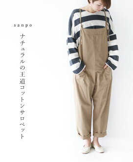 Royal road cotton salopette ◇◇◆◆ cawaii sanpo Lady's fashion casual natural 40s of the natural in 60s in 50s