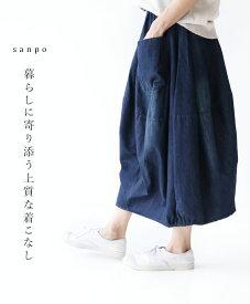 ♪♪【再入荷♪11月17日22時より】[sowa]暮らしに寄り添う上質な着こなしを。デニムのロングスカート(メール便不可)◇◇◆◆ cawaii sanpo レディース オシャレ かわいい ブルー 青