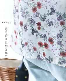 *月、火曜限定販売*いち期いち会**花の香りに癒されてブラウス ◆◇◇ cawaii sanpo レディース ファッション カジュアル ナチュラル【ホワイト デザイン 涼しい 着まわし 女性らしい】