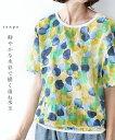 【再入荷♪7月21日22時より】鮮やかな水彩で描く重ね水玉トップス ◇◇◆◆ cawaii sanpo レディース ファッション カ…