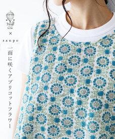 【再入荷♪9月6日22時より】一面に咲くアプリコットフラワーキルキーkilki ◇◇ cawaii sanpo レディース ファッション カジュアル ナチュラル【ブルー かわいい シンプル 重ね着 女性らしい 綿】