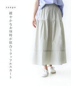 【再入荷♪8月18日22時より】緩やかなお昼時が似合うラッフルスカート ◇◇ cawaii sanpo レディース ファッション カジュアル ナチュラル【ミントグリーン 着回し 涼しい シンプル 素敵 綿】