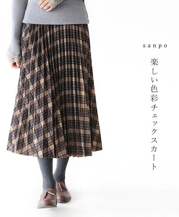 (チャコール)楽しい色彩チェックスカート◇◆◆cawaiisanpoレディースファッションカジュアルナチュラル【スカート配色チェック柄】