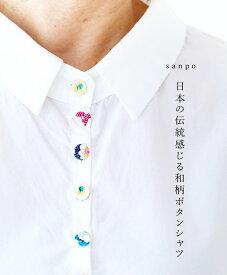 【再入荷♪10月11日20時より】日本の伝統感じる和柄ボタンシャツトップス/シャツ◆◇◆cawaii sanpo レディース ファッション カジュアル ナチュラル【プルオーバーシャツ 配色 コットン ホワイト】