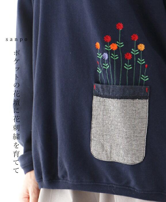ポケットの花壇に花刺繍を育ててトップス◆◇◆cawaiisanpoレディースファッションカジュアルナチュラル【プルオーバーコットン植物ネイビー】