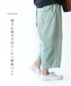 【再入荷♪8月5日20時より】♪♪履き心地を大切にしたい綿麻パンツ ◇◇◆◆ cawaii sanpo レディース ファッション カジュアル ナチュラル【定番 ロング丈 薄手 緑 シンプル ボトムス】