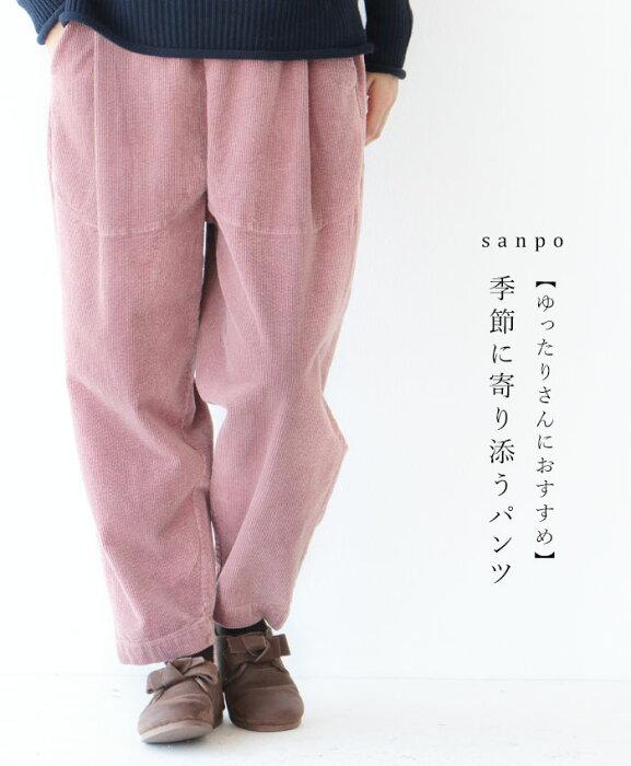 季節に寄り添うパンツ◇◆◆◇cawaiisanpoレディースファッションカジュアルナチュラル【コーデュロイウエストゴムピンク】