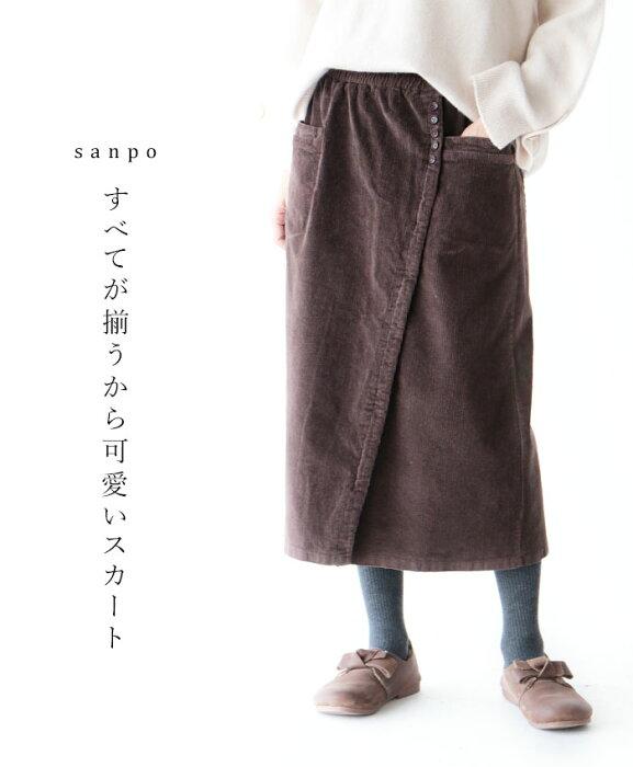 すべてが揃うから可愛いスカート◇◆◆◇cawaiisanpoレディースファッションカジュアルナチュラル【コーデュロイブラウン】