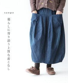 【再入荷♪9月27日20時より】暮らしに寄り添う上質な着こなしを。デニムのロングスカート(メール便不可)◇◇◆◆ cawaii sanpo レディース オシャレ かわいい ブルー 青