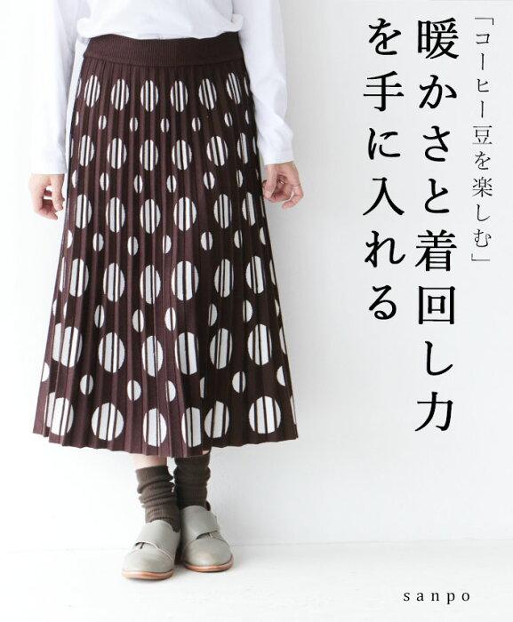 (ブラウン)「コーヒー豆を楽しむ」暖かさと着回し力を手に入れるスカート◇◆◆◇cawaiisanpoレディースファッションカジュアルナチュラル【柄ウエストゴム】