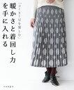 (グレー)「コーヒー豆を楽しむ」暖かさと着回し力を手に入れるスカート◇◆◆◇cawaii sanpo レディース ファッション…
