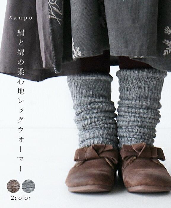 絹と綿の柔心地レッグウォーマー◇◆◆cawaiisanpoレディースファッションカジュアルナチュラル【コットングレーブラウン】