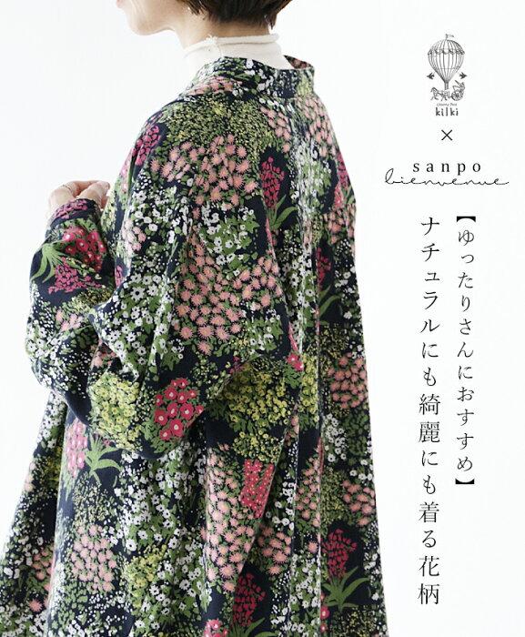 ナチュラルにも綺麗にも着る花柄トップス◇◆◆◇cawaiisanpoレディースファッションカジュアルナチュラル【花柄ゆったりブラック】
