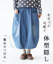 (ブルー)『上品なゆるさ』×『つぼみスカート』◇◆◆◇cawaii sanpo レディース ファッション カジュアル ナチュラ…