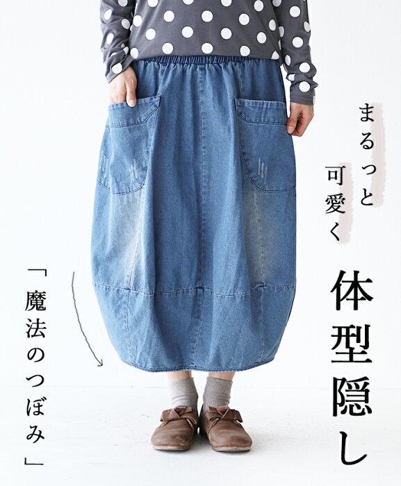 (ブルー)『上品なゆるさ』×『つぼみスカート』◇◆◆◇cawaiisanpoレディースファッションカジュアルナチュラル【スカートウエストゴムデニムブルー】