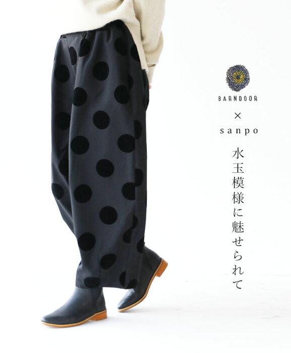 水玉模様に魅せられてパンツ◇◆◆◇cawaiisanpoレディースファッションカジュアルナチュラル【パンツドットゆったりグレー】