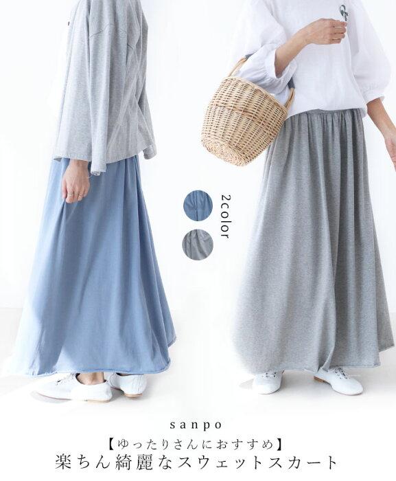 楽ちん綺麗なスウェットスカート◇◆◆◇cawaiisanpoレディースファッションカジュアルナチュラル【ウエストゴムブルーグレー】