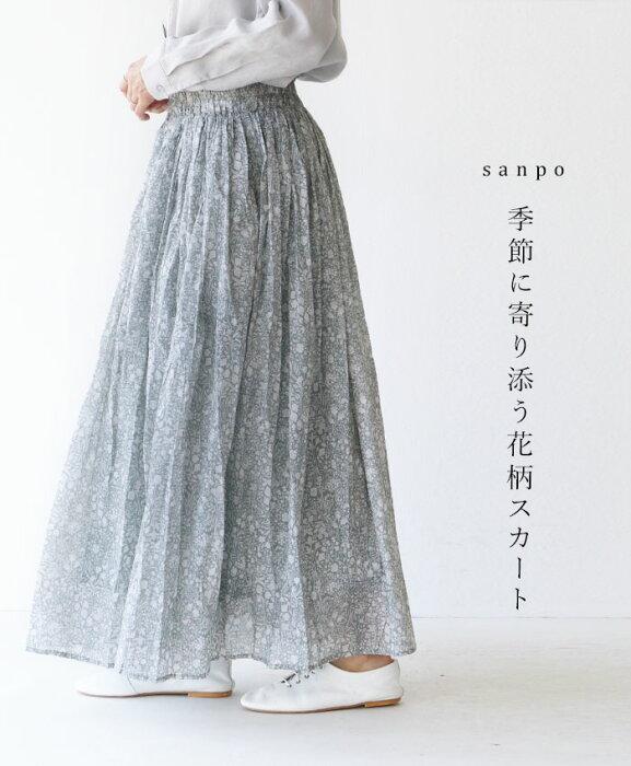 季節に寄り添う花柄スカート◇◇◆◆cawaiisanpoレディースファッションカジュアルナチュラル【スカート柄フレア】
