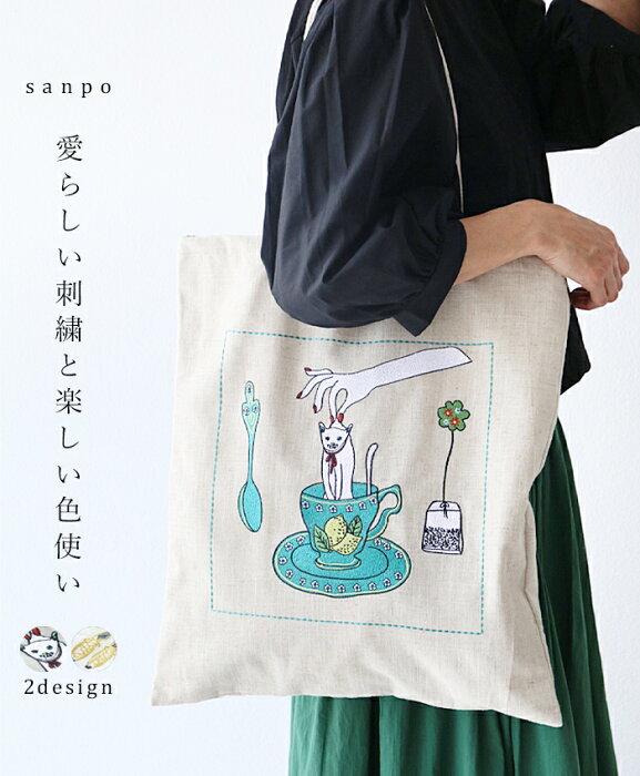 愛らしい刺繍と楽しい色使いバッグ◇◆◆◇cawaiisanpoレディースファッションカジュアルナチュラル【刺繍ベージュ個性】