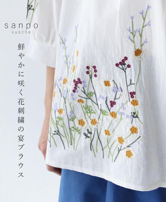 (ホワイト)鮮やかに咲く花刺繍の宴ブラウストップス◆◇◇cawaiisanpoレディースファッションカジュアルナチュラル【刺繍花ホワイト】