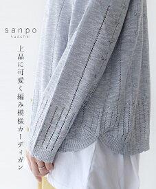 上品に可愛く編み模様カーディガンcawaii sanpo レディース ファッション カジュアル ナチュラル【レース グレー ブルー】