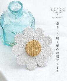 (ホワイト)愛らしく咲く革のお花ブローチcawaii sanpo レディース ファッション カジュアル ナチュラル【アクセサリー 革 花 ホワイト】
